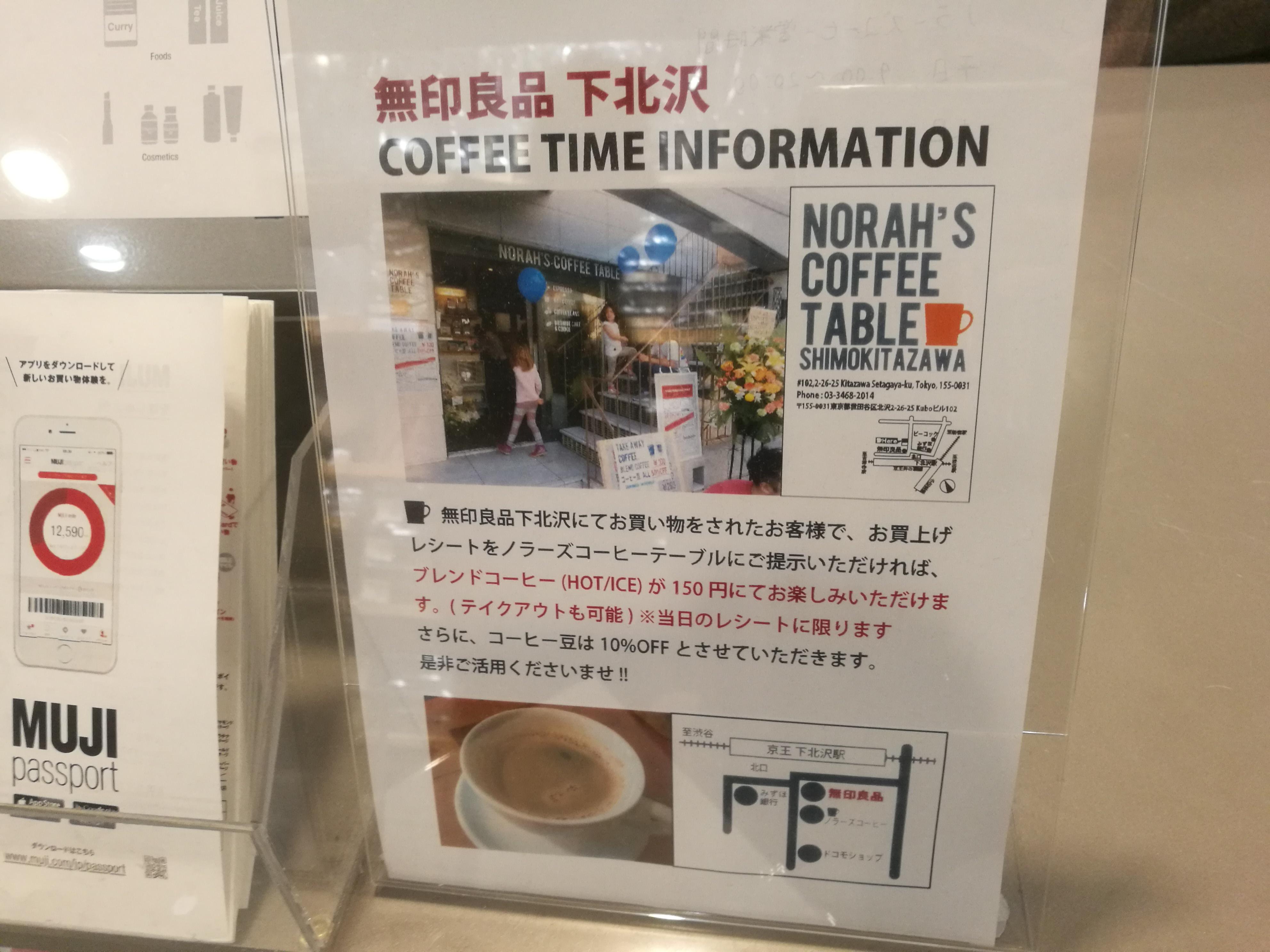 ショッピングの後のコーヒーブレイクには持ってこいのサービスですよね。無印でお買い物の予定がある際には、活用してみるといいのではないでしょうか。